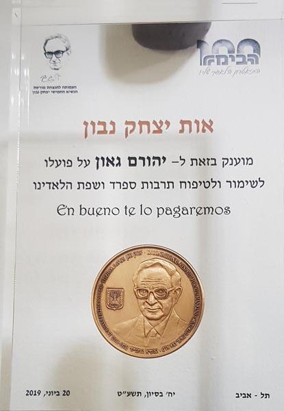 אות יצחק נבון - 2019