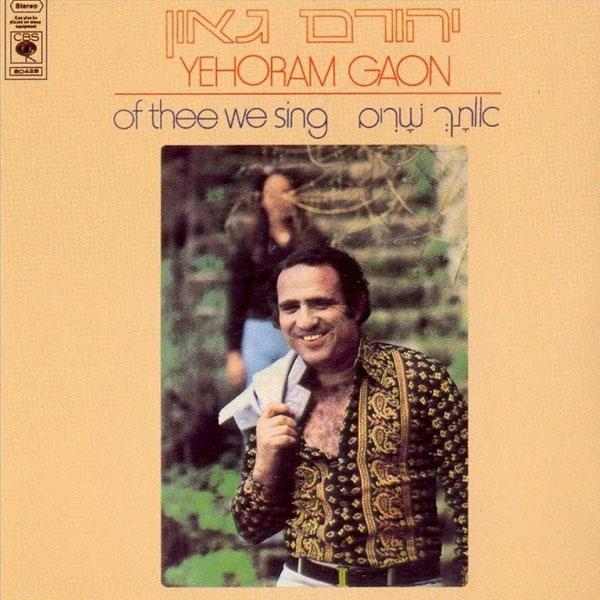 אותך שרים - 1975