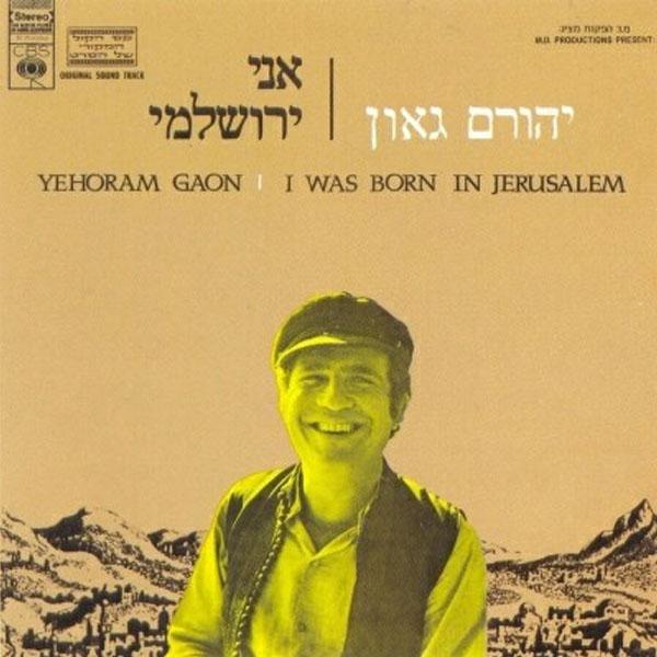 אני ירושלמי - 1971