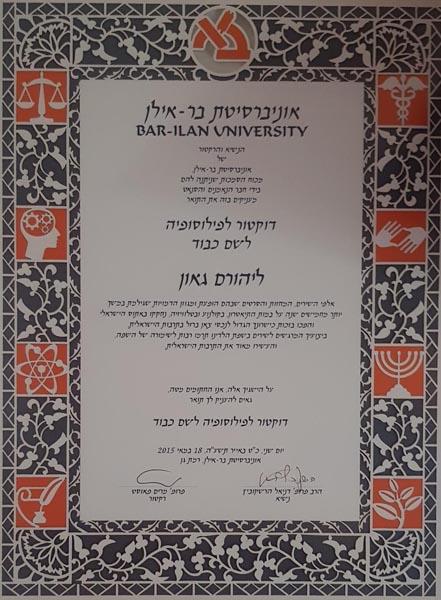 דוקטור לשם כבוד - אוניברסיטת תל אביב