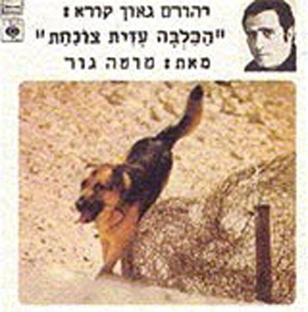 הכלבה עזית צונחת - 1969