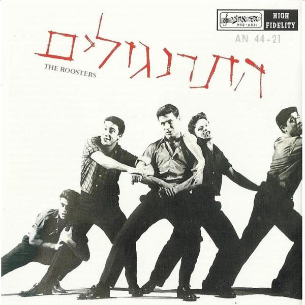 התרנגולים - 1961