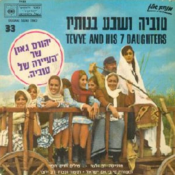טוביה ושבע בנותיו - 1968