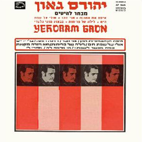 יהורם גאון מבחר להיטים - 1970