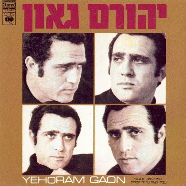 יהורם גאון שר משה וילנסקי - 1969