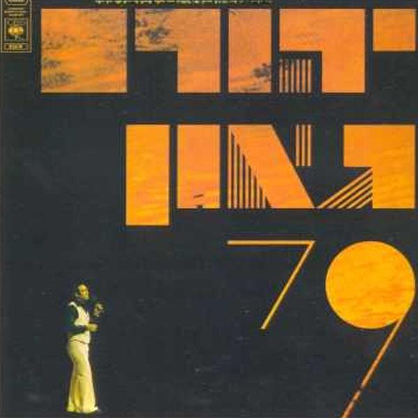 יהורם גאון 79 - 1979