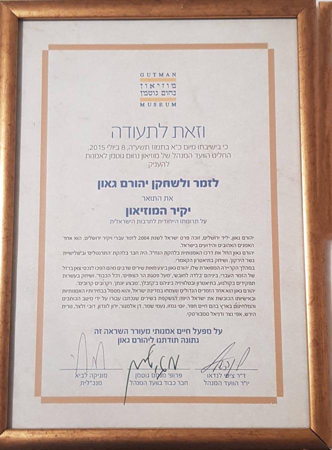יקיר מוזיאון נחום גוטמן