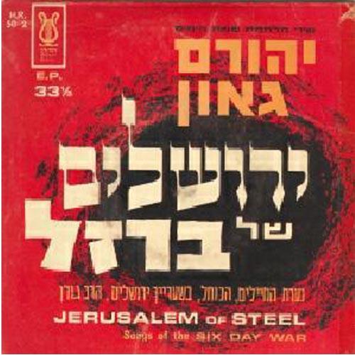 ירושלים של ברזל - 1967