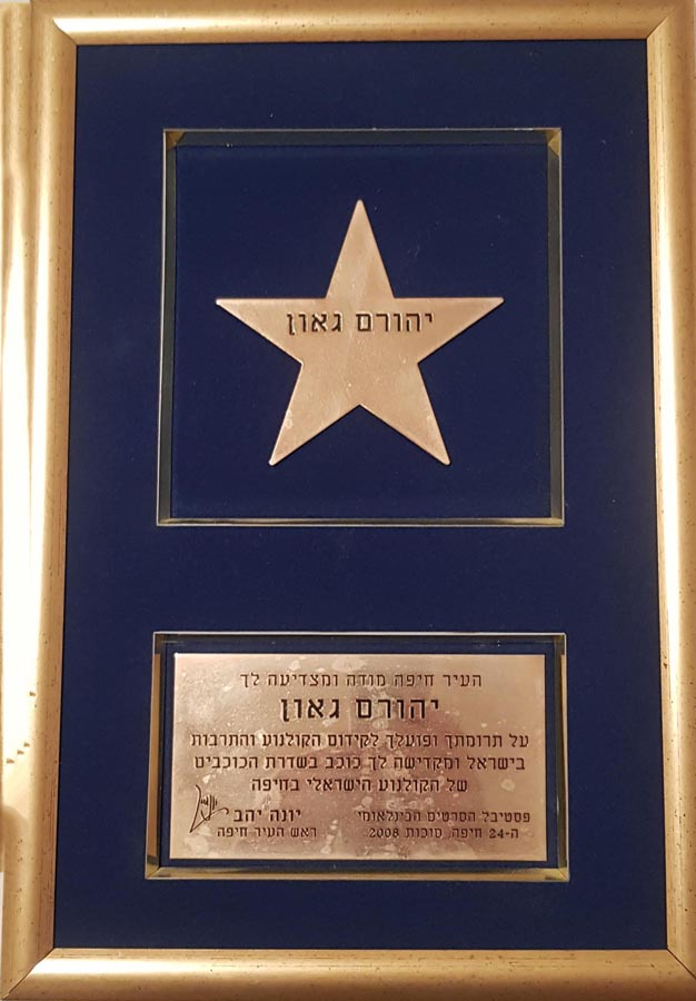 כוכב בשדרת הכוכבים בחיפה - 2008