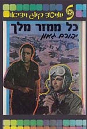 כל ממזר מלך - 1968