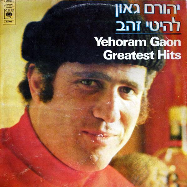 להיטי זהב 1 - 1973