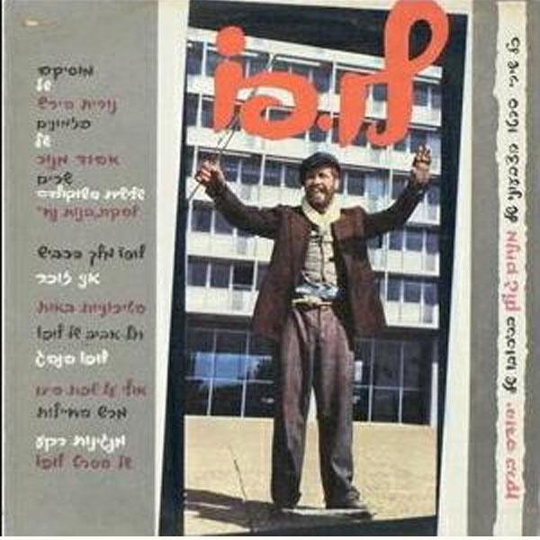 לופו הסרט - 1970