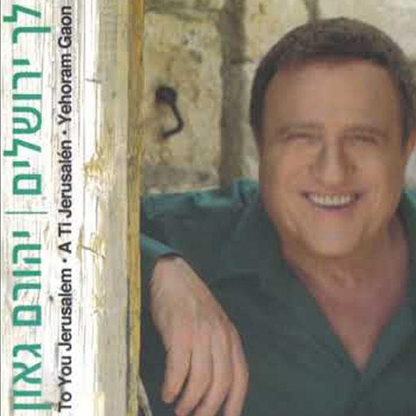 לך ירושלים - 2007