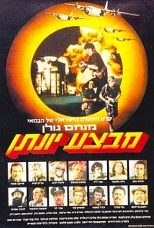 מבצע יהונתן - 1976
