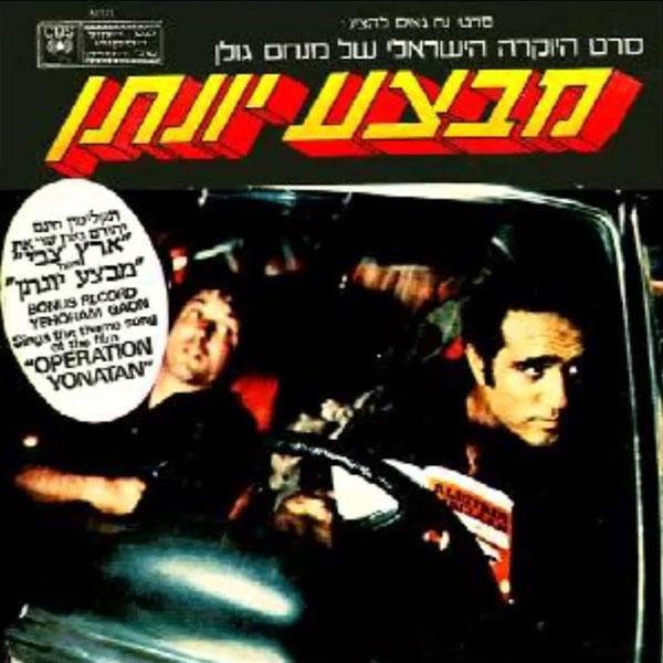 מבצע יונתן סרט - 1977
