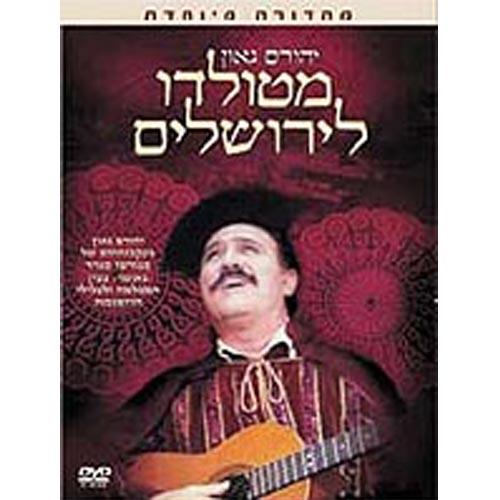 מטולדו לירושלים - 1988