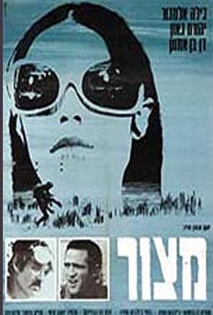 מצור - 1969