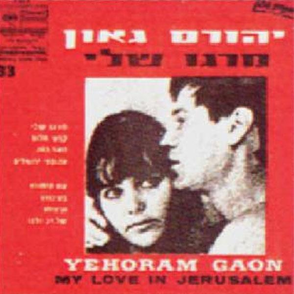 מרגו שלי הסרט - 1969