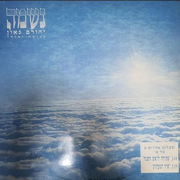 נשמה- בנוסח יהודי - 1992