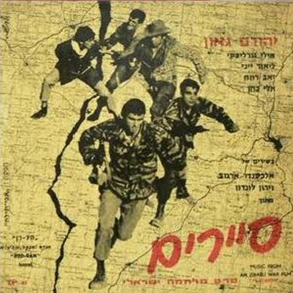 סיירים הסרט - 1967