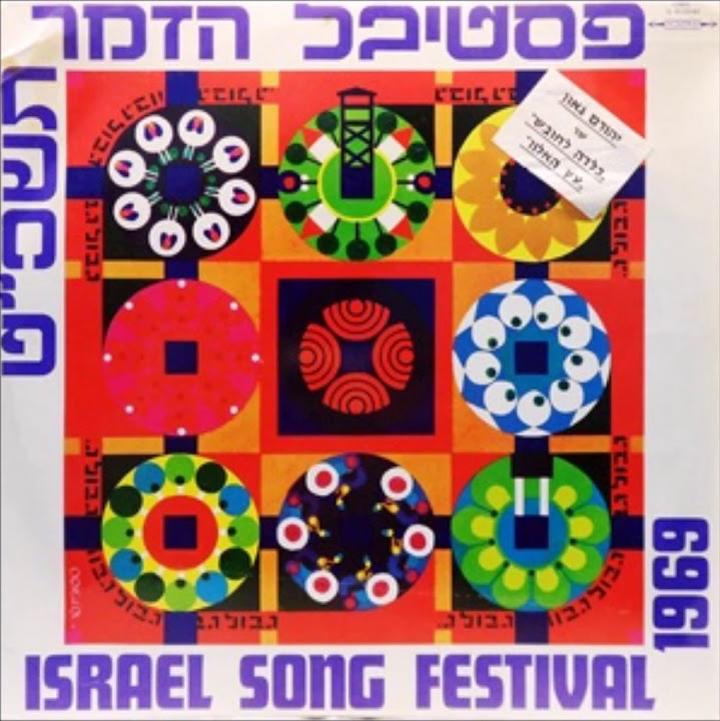פסטיבל הזמר 1969