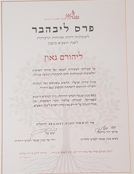 פרס הליבהר - 2011