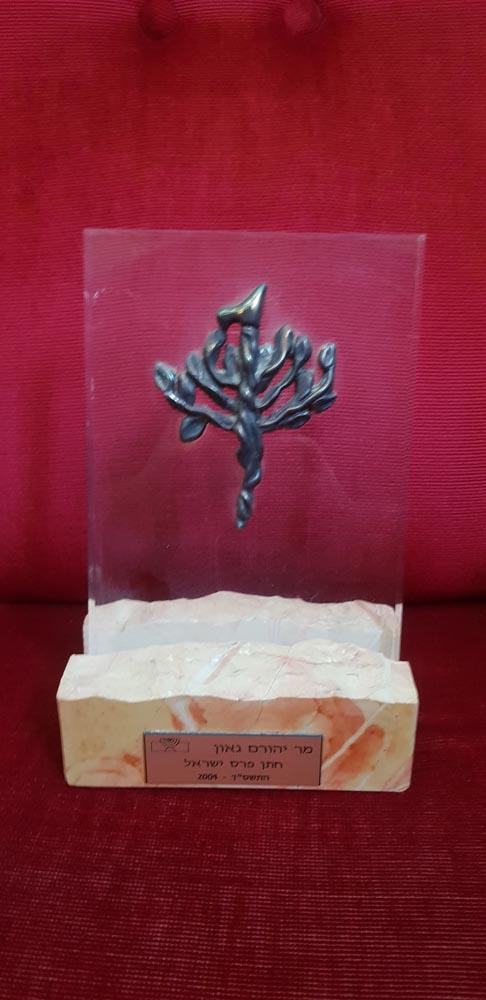 פרס ישראל