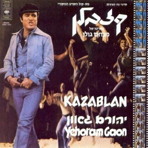 קזבלן הסרט - 1973