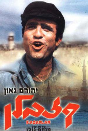 קזבלן - 1973