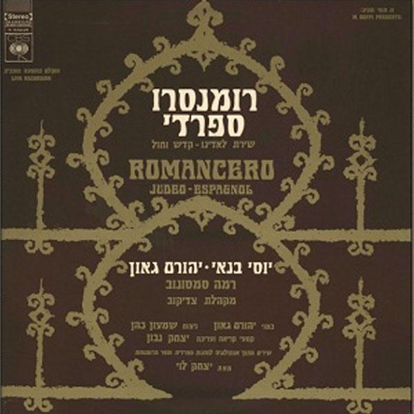 רומנסרו ספרדי - 1969