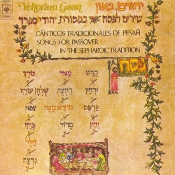 שירים לפסח במסורת יהודי ספרד - 1975
