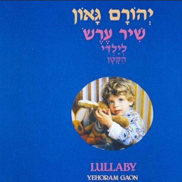 שיר ערש לילדי הקטן - 1981