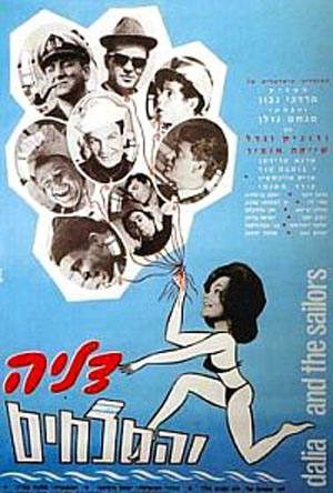 1964 - דליה והמלחים