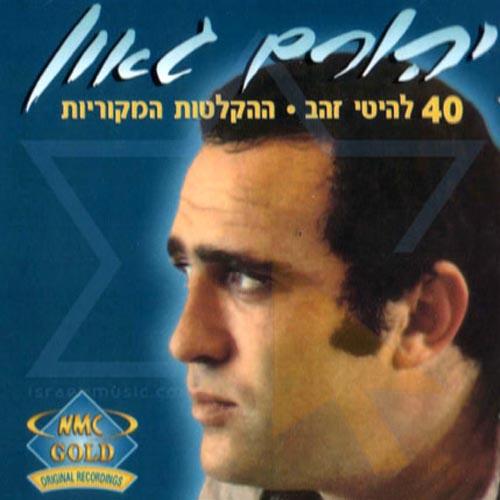 40 להיטי הזהב - 1998