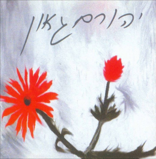 יהורם גאון - 1996