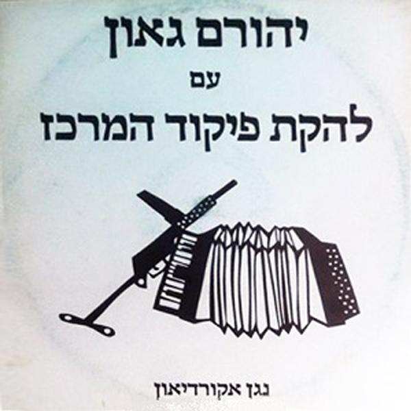 נגן אקורדיון - 1986