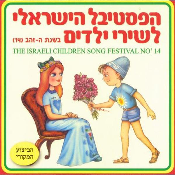 פסטיבל שירי הילדים - 1983
